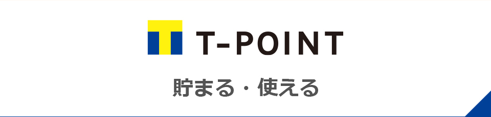 Tポイント