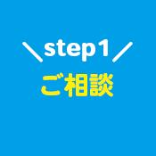step1ご相談