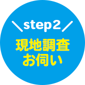 step2現場調査お伺い