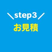 step3お見積