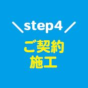 step4ご相談