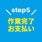 step5作業完了お支払