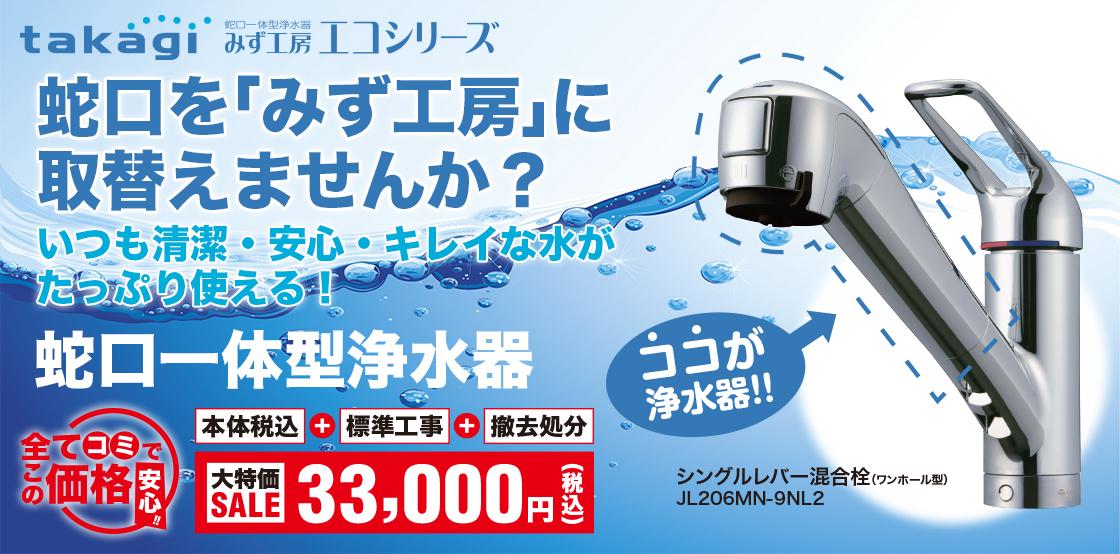 タカギ 水栓 みず工房 JL206MN-9NL2